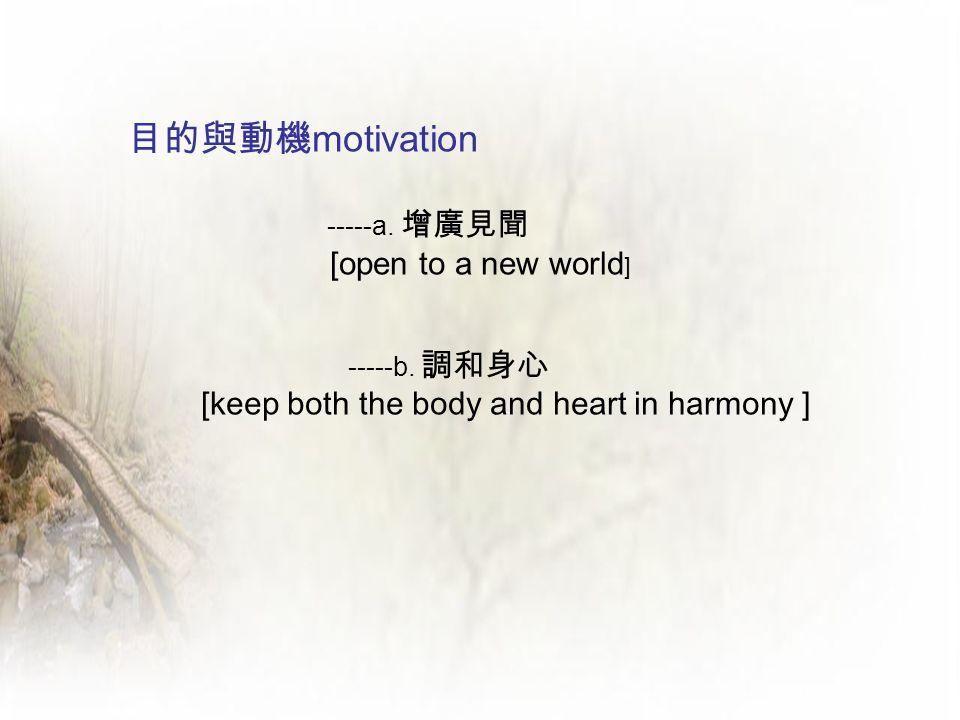 目的與動機motivation [open to a new world] -----b. 調和身心